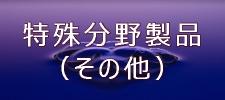 150626_banner_sonota